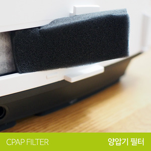 솜노 블랙폼(더스트) 필터Weinman Somno Black foam(Dust) Filter